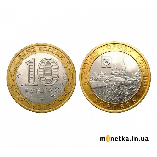 10 рублей 2005, Древние города России - Боровск