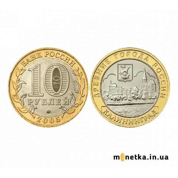 10 рублей 2005, Древние города России - Калининград
