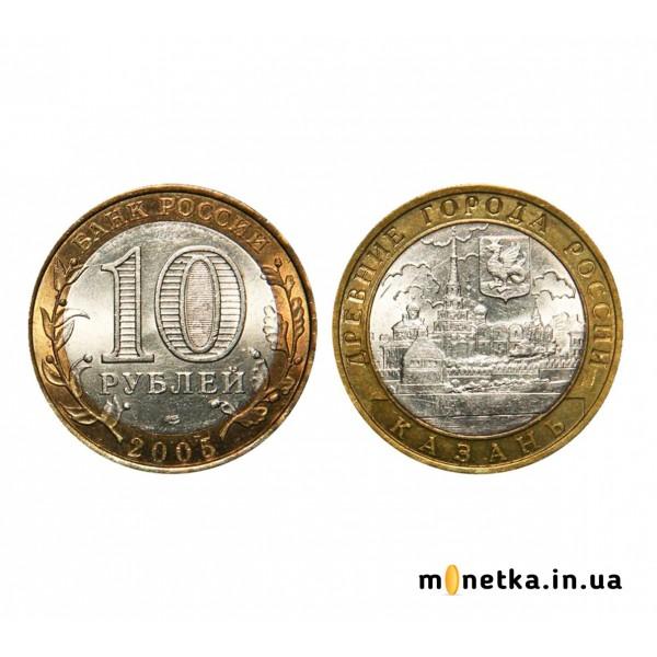10 рублей 2005, Древние города России - Казань