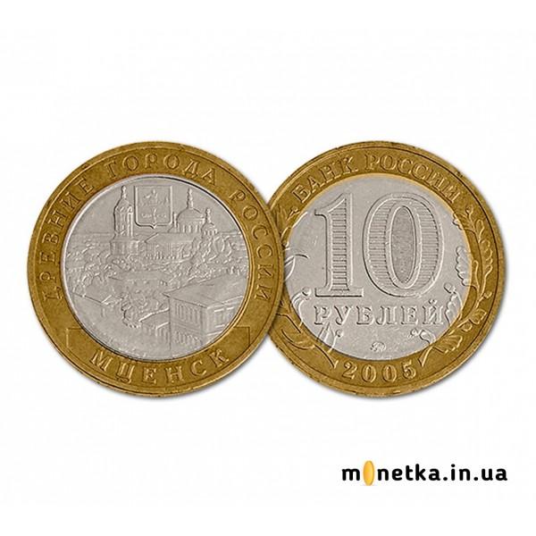 10 рублей 2005, Древние города России - Мценск