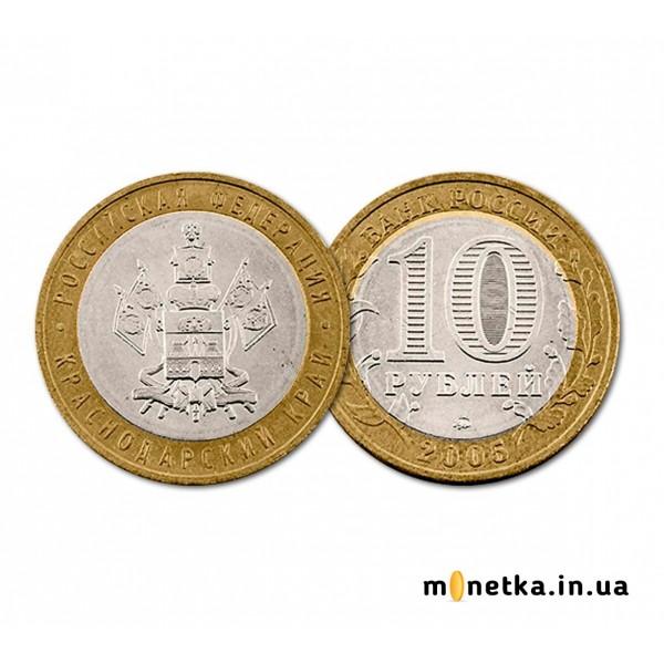 10 рублей 2005, ММД Краснодарский край