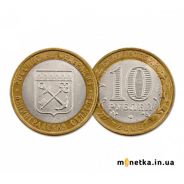 10 рублей 2005, СПМД Ленинградская область