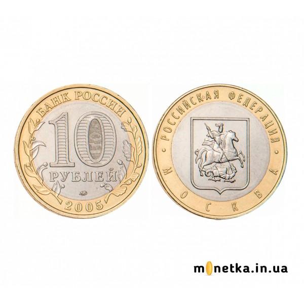 10 рублей 2005, ММД Москва