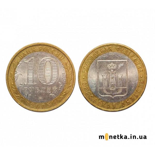 10 рублей 2005, ММД Орловская область