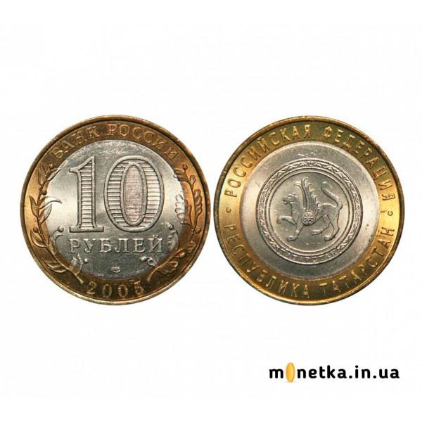 10 рублей 2005, СПМД Республика Татарстан