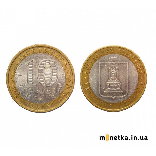 10 рублей 2005, ММД Тверская область