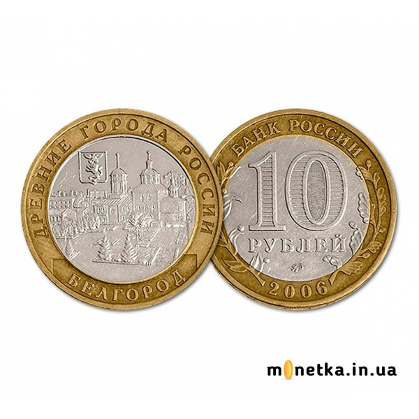 10 рублей 2006, Древние города России - Белгород