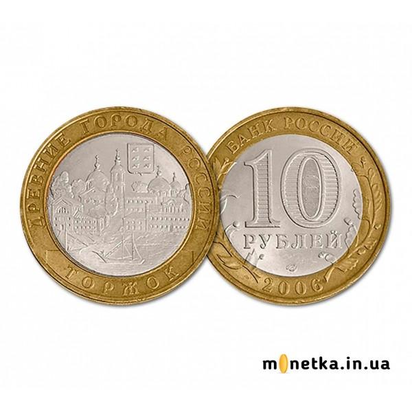 10 рублей 2006, Древние города России - Торжок
