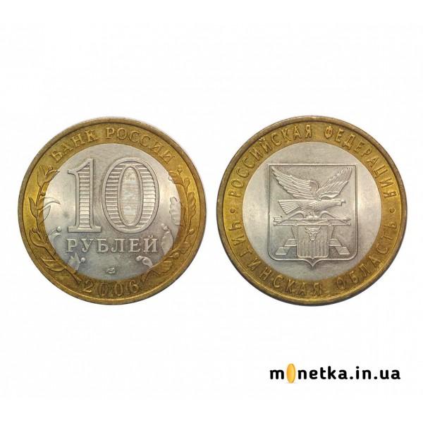 10 рублей 2006, СПМД Читинская область
