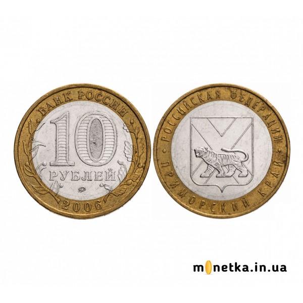 10 рублей 2006, ММД Приморский Край