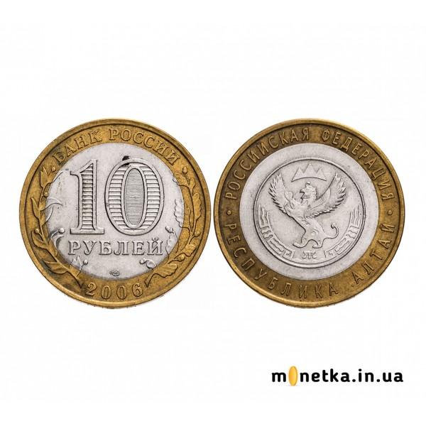 10 рублей 2006, СПМД Республика Алтай