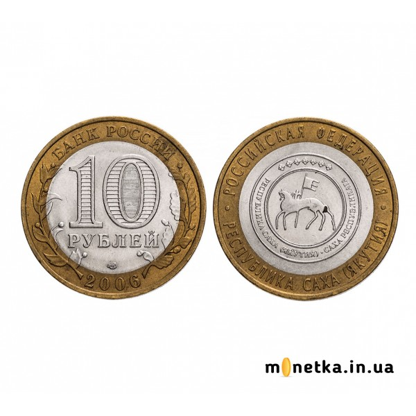 10 рублей 2006, СПМД Республика Саха, Якутия