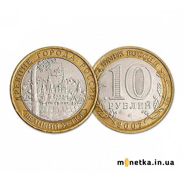 10 рублей 2007, Древние города России - Великий Устюг, СПМД