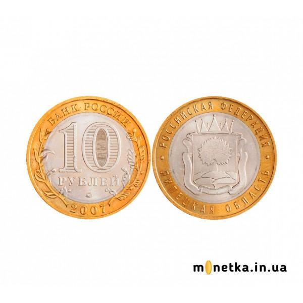 10 рублей 2007, ММД Липецкая область