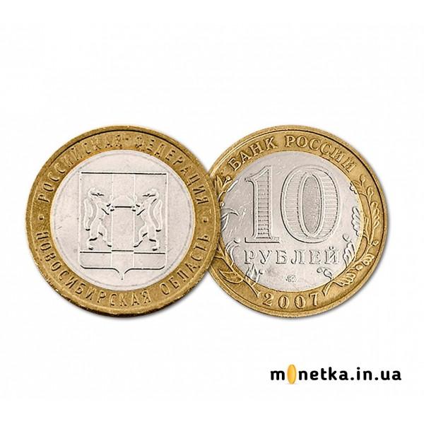 10 рублей 2007, ММД Новосибирская область