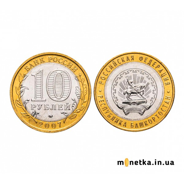 10 рублей 2007, ММД Республика Башкортостан