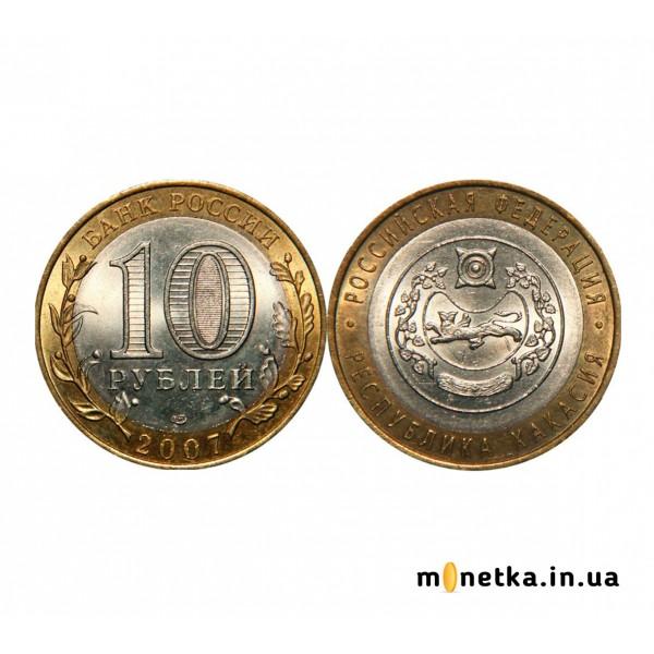 10 рублей 2007, СПМД Республика Хакасия