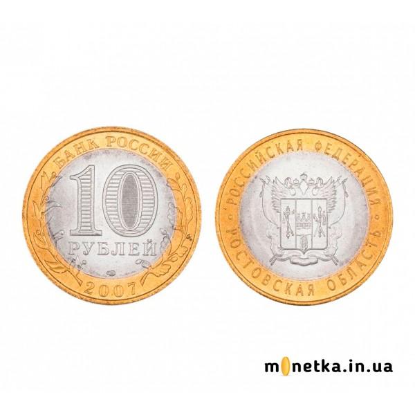 10 рублей 2007, СПМД Ростовская область