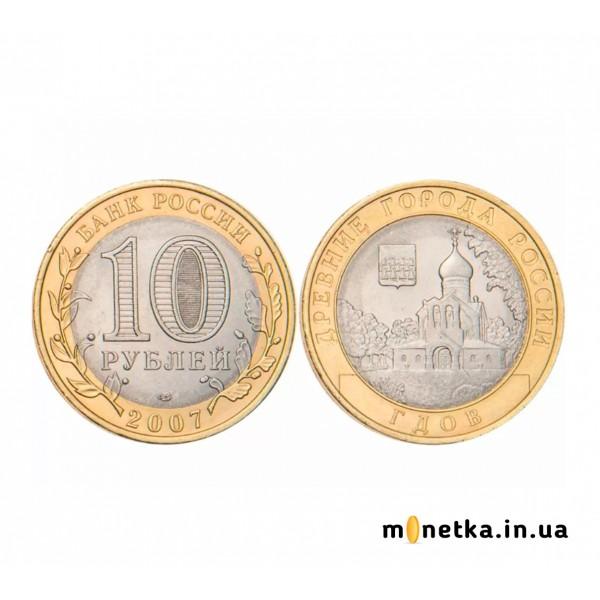 10 рублей 2007, Древние города России - Гдов, СПМД