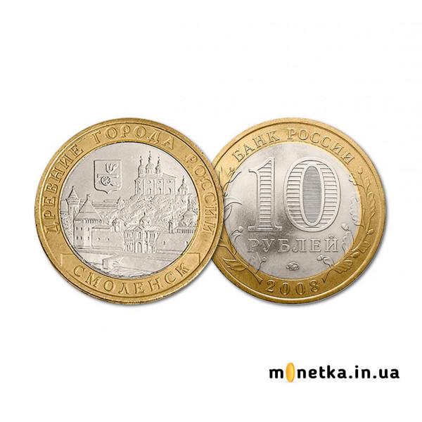 10 рублей 2008, Древние города России - Смоленск, ММД