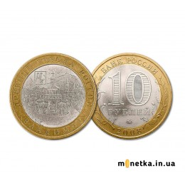 10 рублей 2007, Древние города России - Владимир, ММД