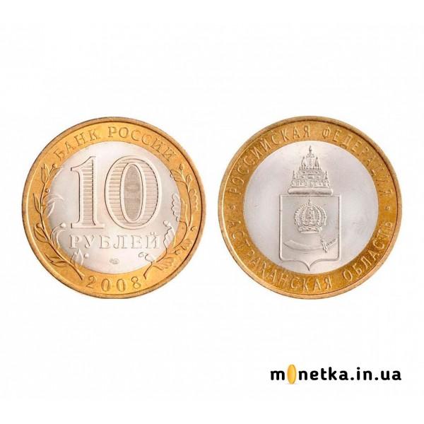 10 рублей 2008, ММД Астраханская область