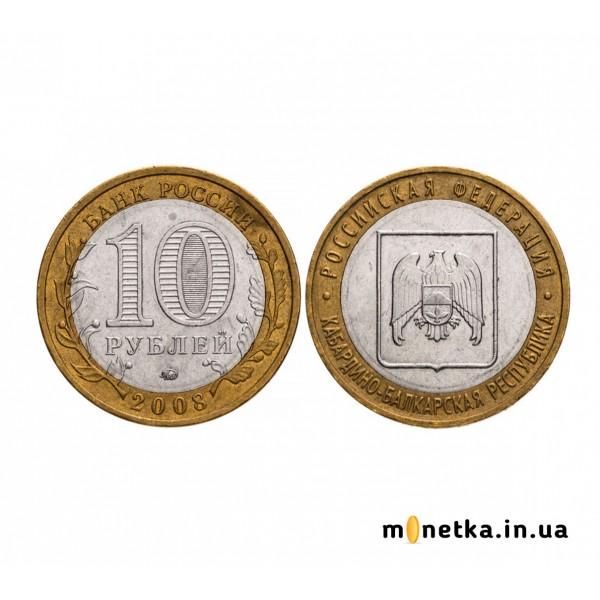 10 рублей 2008, ММД Кабардино-Балкарская Республика