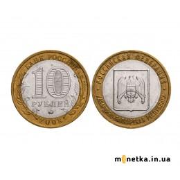 10 рублей 2008, СПМД Кабардино-Балкарская Республика