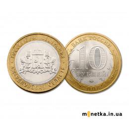 10 рублей 2008, РФ Свердловская область, ММД