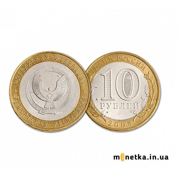 10 рублей 2008, СПМД Удмуртская Республика