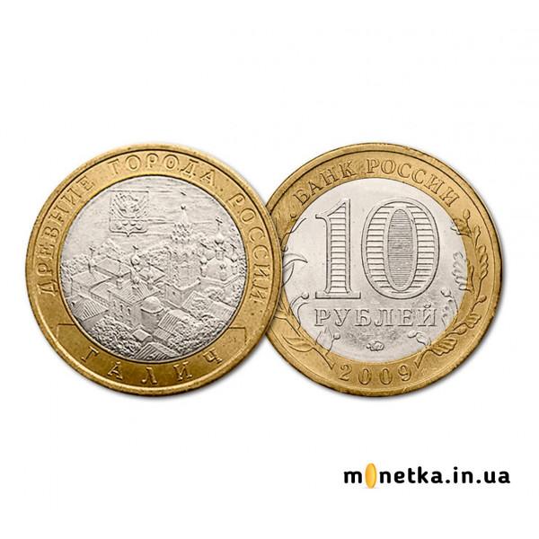 10 рублей 2009, Древние города России - Галич, ММД