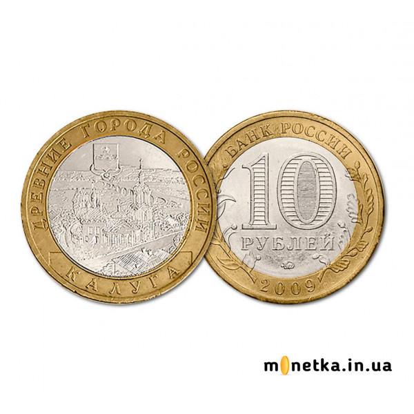10 рублей 2009, Древние города России - Калуга