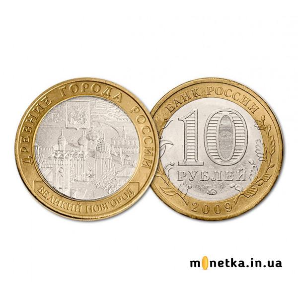 10 рублей 2009, Древние города России - Великий Новгород, ММД