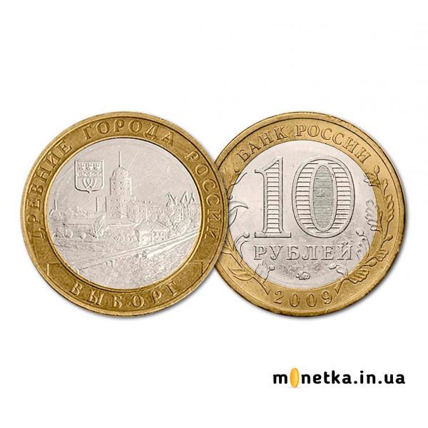 10 рублей 2009, Древние города России - Выборг, ММД