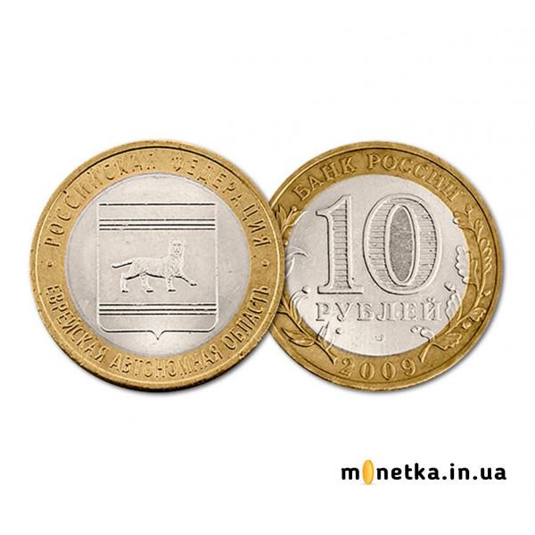 10 рублей 2009, РФ Еврейской автономной области, СПМД