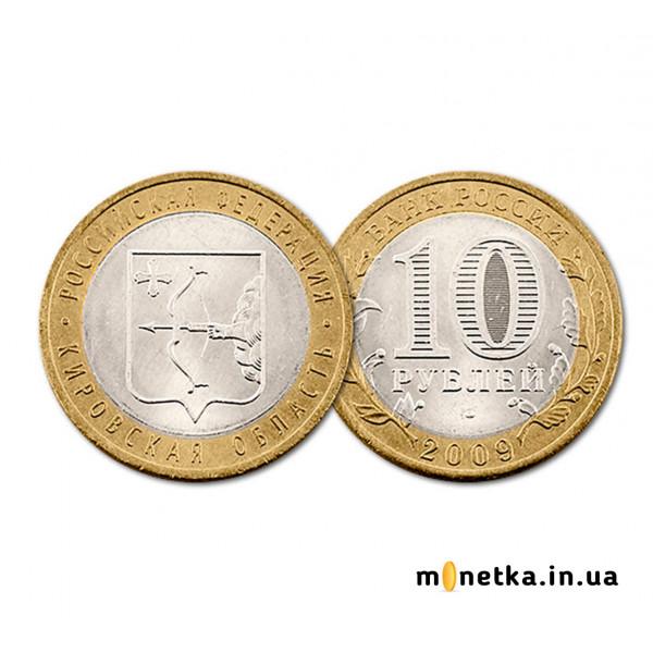 10 рублей 2009, РФ Кировская область