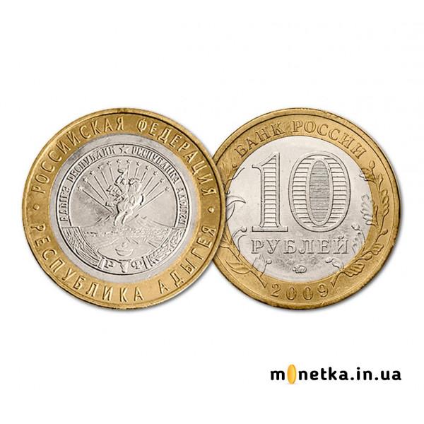 10 рублей 2009, РФ Республика Адыгея, ММД