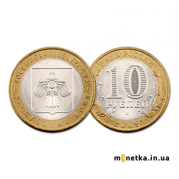 10 рублей 2009, РФ Республика Коми