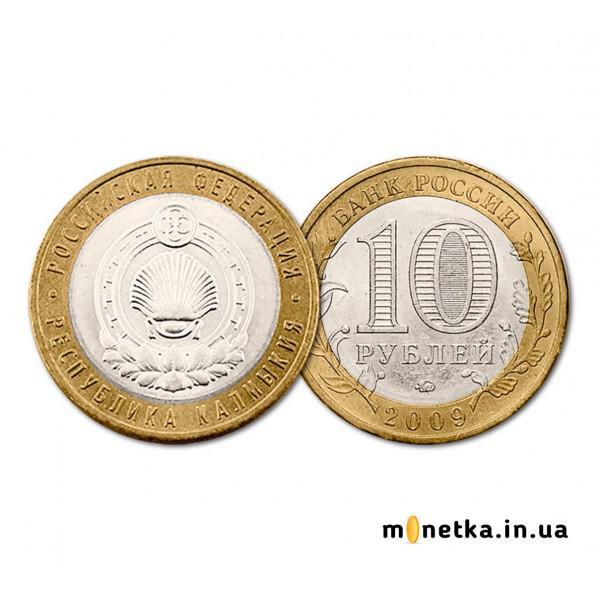 10 рублей 2009, РФ Республика Калмыкия, ММД