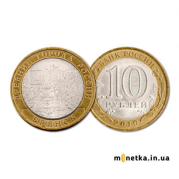 10 рублей 2010, Древние города России - Брянск