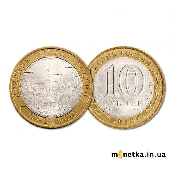 10 рублей 2010, Древние города России - Юрьевец