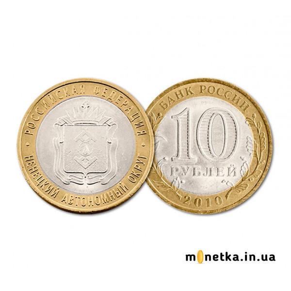 10 рублей 2009, РФ Ненецкий автономный округ