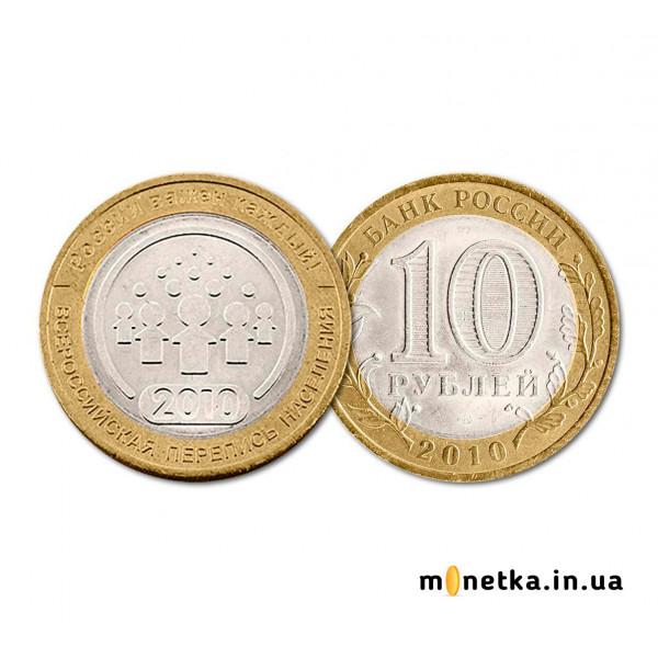 """10 рублей 2010, СПМД """"Всероссийская перепись населения"""""""
