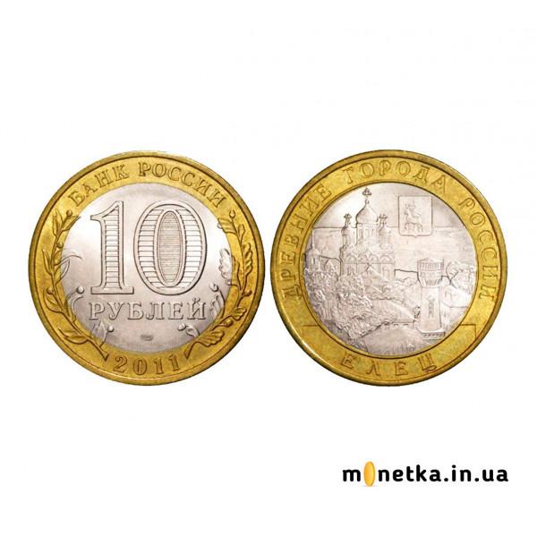 10 рублей 2011, Древние города России - Елец
