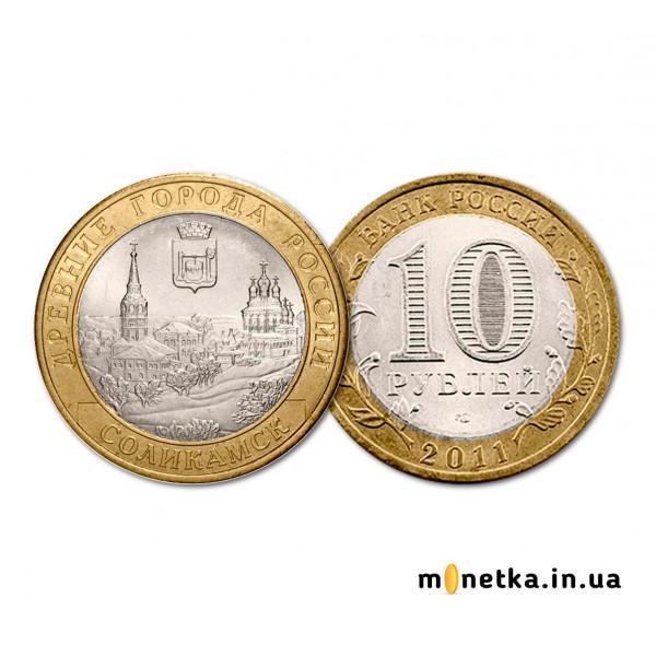 10 рублей 2011, Древние города России - Соликамск