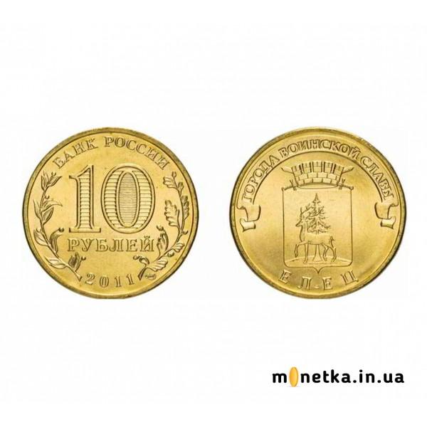 """10 рублей 2011, """"Город воинской славы. Елец"""""""