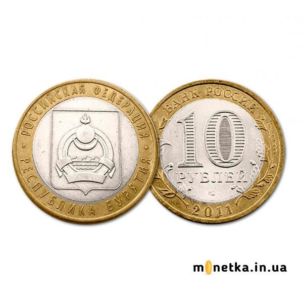 10 рублей 2011, РФ Республика Бурятия