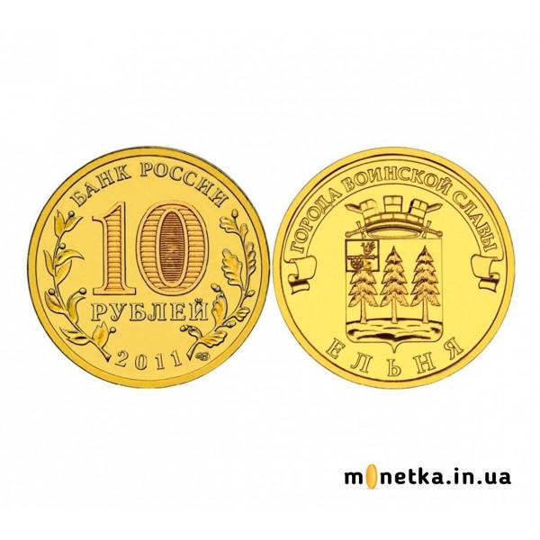 """10 рублей 2011, """"Города воинской славы. Ельня"""""""