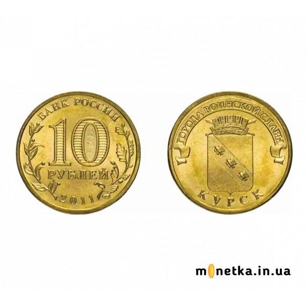 """10 рублей 2011, """"Города воинской славы. Курск"""""""