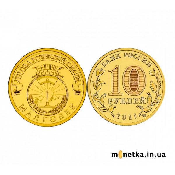 """10 рублей 2011, """"Города воинской славы. Малгобек"""""""